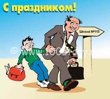 school boy1 День озорных знаний