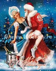 newyear От Christmas'a до Рождества   Новый год для взрослых