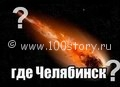 meteorit Жизнь после метеорита