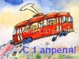 1apr tramvaiy 160x120 Первоапрельский маршрут