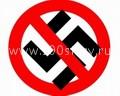 nacizmu net Гитлел капут!
