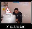 u shajtan Компьютерный джин
