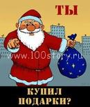 podrki NY От Christmas'a до Рождества – подарки!