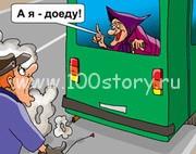 babka bus1 Автобус на скаку