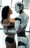 sex robot 101x160 Сегодня назад в будущее
