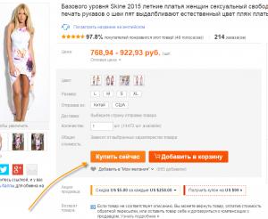 kupit 300x246 Как покупать на AliExpress