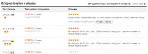 otzyv 300x110 Как покупать на AliExpress