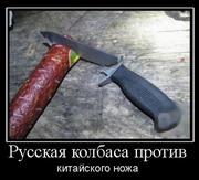 kolbasa Перелетная колбаска. Зарежем!