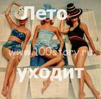 leto yxodit1 Лето уходит