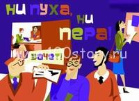 sessiya Как анекдот стал былью