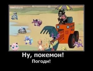50571382 300x229 Мир, дружба, жувачка … Покемон!