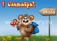 1 sentyabrya Безумный зоопарк