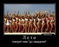 leto goodbye1 Последние летние выходные