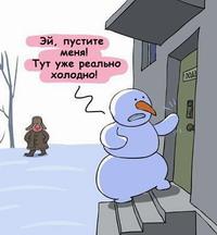 zima Зимние приколы