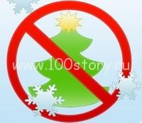 now new year От Christmas'a до Рождества   о тех, кому не до праздника