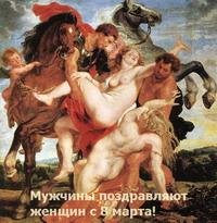 8mart sabinanka Как женщины на 8 марта Рим спасли