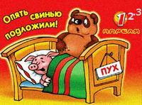 den smeha i durakov 1 aprelja По следам дураков