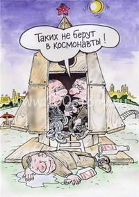 hohmodrom Космонавт   пахарь