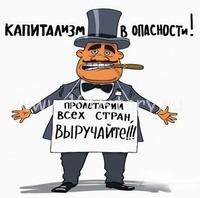 public adam smit Ухмылка капитализма