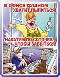 office vac За тех, кто в офисе!