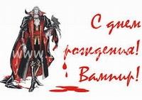 vamp Вампиры рождаются холодным летом