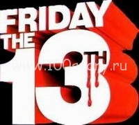 friday13 Пятница, 13