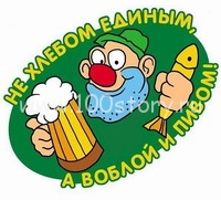 beer Пивные истории