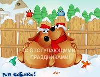 2018 От Christmas'a до Рождества 2018:   С ОТступающим Новым годом!