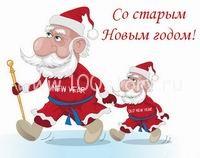 so starym novym godom Праздничный калейдоскоп на тринадцатую ночь   2018