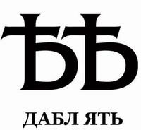 bykva 7 ненужных букв